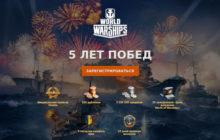 World of Warships Anniversary