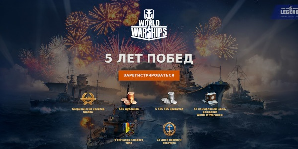 World of Warships Anniversary